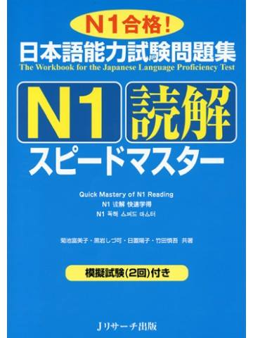 Shin kanzen master n1 bunpou pdf